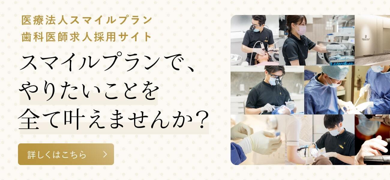 スマイルプラン歯科医師求人